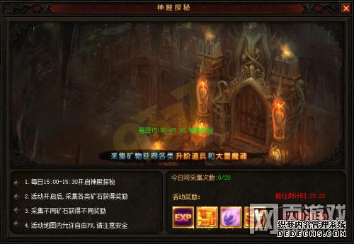 奇迹重生神殿探秘玩法攻略